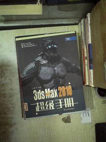 中文版3ds Max 2010超级手册