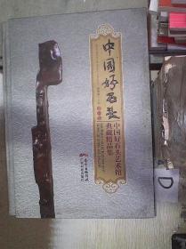 中国好石头(第一卷)/中国好石头艺术馆典藏精品集