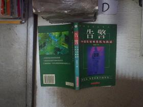 绝响系列丛书2·告警:中国科技的危机与挑战