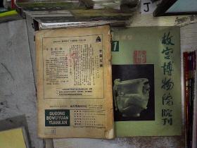 故宫博物院院刊1982 1