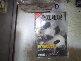 华夏地理    2006  7  ,