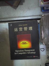 运营管理 英文版 原书第9版。