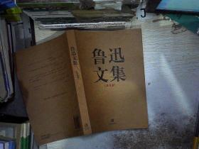 鲁迅文集(杂文卷