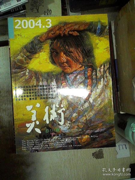 美术 2004 3
