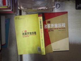 广州改革开放历程'.