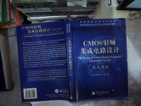 CMOS射频集成电路设计(英文原版)