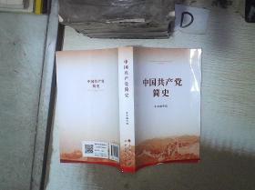 中国共产党简史 。。