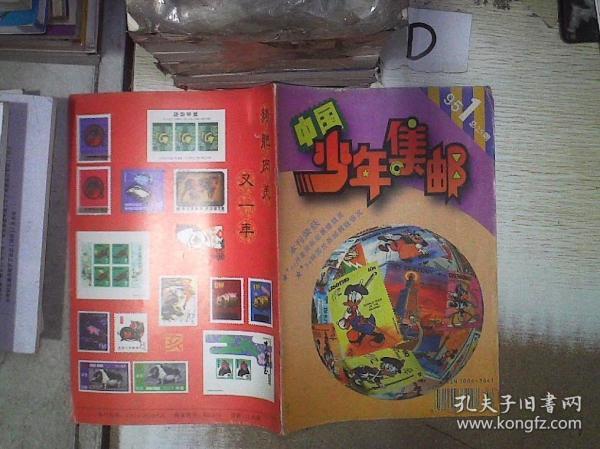 中国少年集邮   1995  1 .