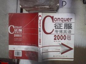 征服考博英语2005题  。
