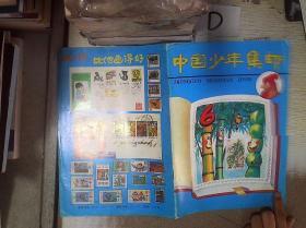 中国少年集邮   1993  6 .