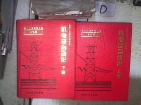 电力工业标准汇编--水电卷 机电及自动化 上下卷