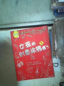 女孩的创意涂鸦书  1 。 。