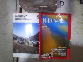 中国国家地理    2019  8 。