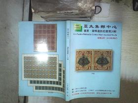 亚太集邮中心 邮票、钱币通讯拍卖第26期