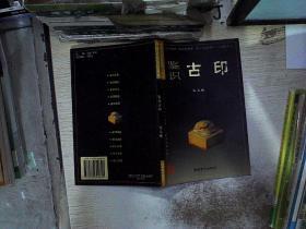 中国古玩鉴识:鉴识古印
