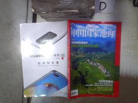 中国国家地理    2020   4  .