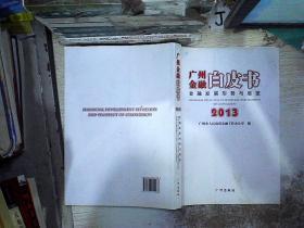 2013广州金融白皮书 : 金融发展形势与展望