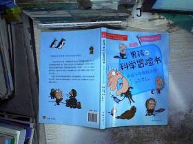男孩的科学冒险书4:挑战千年南极冰原