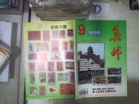 集邮    1996  9 .