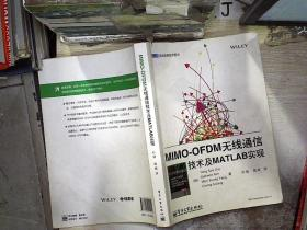 MIMO-OFDM无线通信技术及MATLAB实现