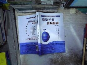 微量元素防病指南(第三版)