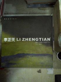 李正天:象征主义绘画