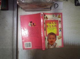 中国儿童智力方程(0-3岁) 。