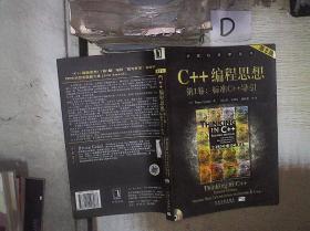 C++编程思想(第1卷):标准C++导引''。