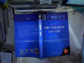 广州蓝皮书:2017年中国广州社会形势分析与预测、