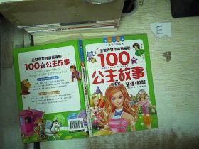 全世界女孩最喜爱的100个公主故事 坚强 机智
