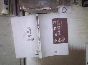 广州改革开放三十年经验研究 。'.'.