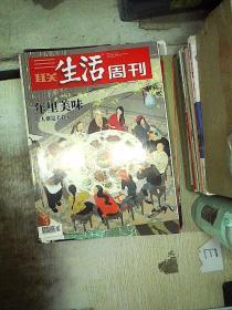 三联生活周刊 2020 2/3