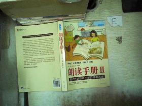 朗读手册II:最适合读给孩子听的经典故事..