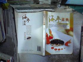 海参菜典。
