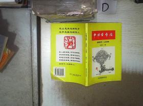 中国黄帝陵:地貌新考·人文景观'. 。