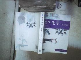 """医学化学(第三版)/普通高等教育""""十一五""""国家级规划教材'' 。。"""