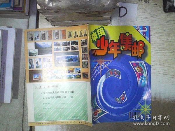 中国少年集邮   1995  2 .