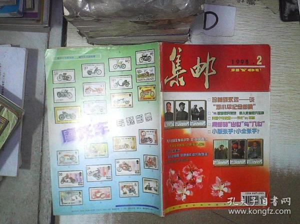 集邮    1998  2 .
