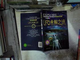 ufo未解之谜