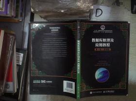 数据库原理及应用教程(第4版)(微课版)'' 。