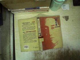 中国现代作家选集:臧克家