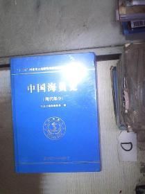 中国海员史(现代部分)