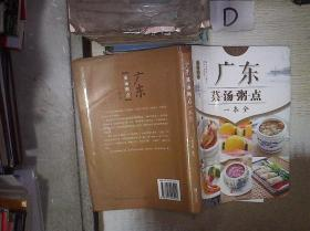 广东菜·汤·粥·点一本全'.