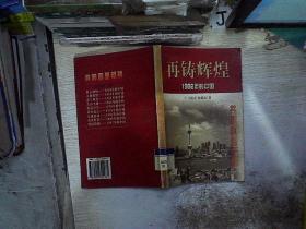 再铸辉煌:1992年的中国