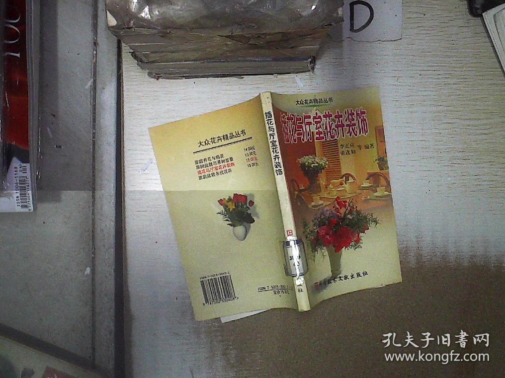 插花与厅室花卉装饰'' 。、