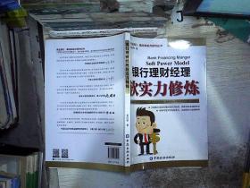 商业银行·赢在软实力系列丛书:银行理财经理软实力修炼