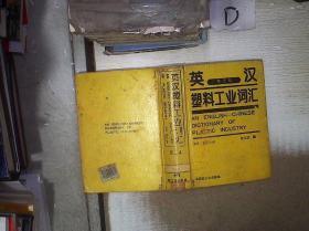 英汉塑料工业词汇(第三版)·  。