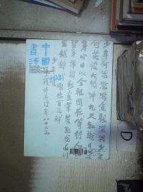 中国书法   2011  3