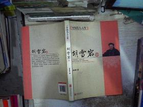 中国名人大传:胡雪岩传