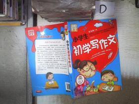 別怕作文:小學生初學寫作文(1-3年級適用)(彩圖注音版)